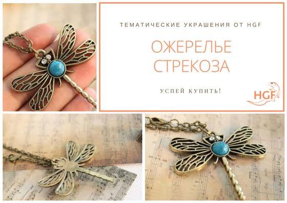 Ожерелье со стрекозой