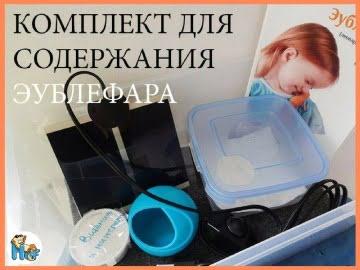 Комплект для содержания эублефара Image 0
