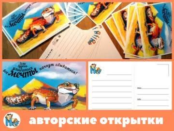 Дизайнерская открытка Image 1