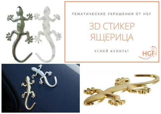 3D стикер ящерица