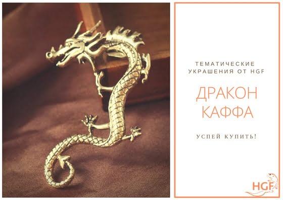 Каффа-дракон