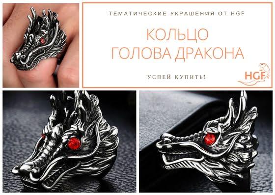 Кольцо голова дракона